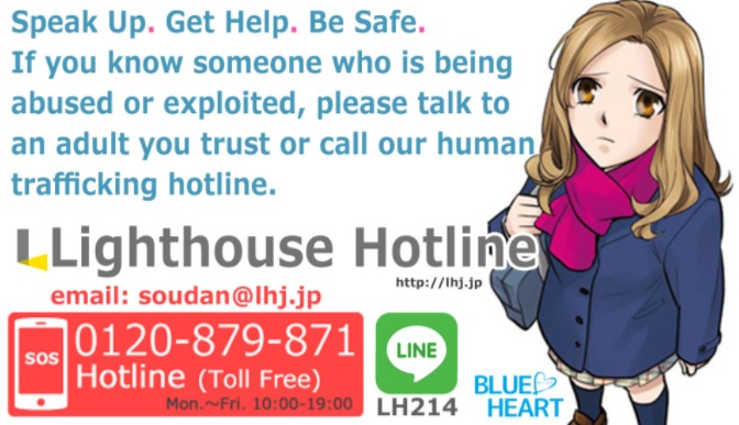 Lighthouse Hotline Photo