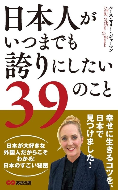 Ruth Marie Jarman 39 Special Features for JAPAN to Forever Hold Dear